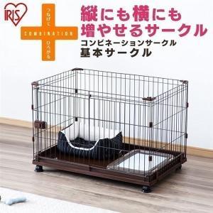 ケージ 犬 ゲージ アイリスオーヤマ サークル ペットサークル 猫 コンビネーションサークル 基本セ...