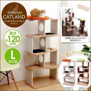 インテリアに馴染む木目調のキャットランドです。 猫が好きな小さな丸い穴と、ジャンプしやすいフラップが...
