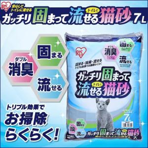 猫砂 アイリスオーヤマ まとめ買い 固まる トイレに流せる ガッチリ固まってトイレに流せる猫砂 7L...