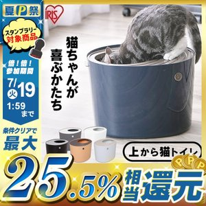 縦型デザインと飛び散り防止凹凸ふたで、猫砂の飛び散りを解決する上から猫トイレです。 猫の足に付着した...