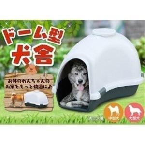 犬小屋 屋外  アイリスオーヤマ 室外 中型犬 大型犬 プラ プラスチック製 さびない グレー/グリーン USD-950