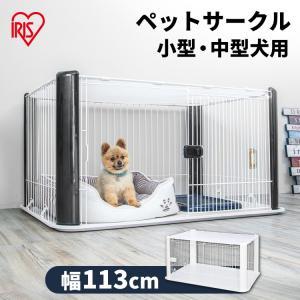 シンプルなカラーでインテリアになじむ、113cm幅のペットサークルです。 愛犬とともに過ごす、安らぎ...