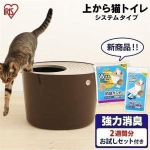 猫トイレ 猫 トイレ アイリスオーヤマ おしゃれ システムタイプ 猫砂 フタつき 本体 上から猫トイ...