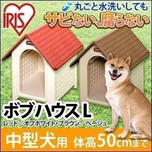 P14倍以上!犬小屋 屋外用 中型犬 ボブハウス Lサイズ アイリスオーヤマ
