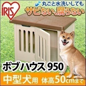 犬小屋 屋外用 ドア付 中型犬 アイリスオーヤマ irisplaza
