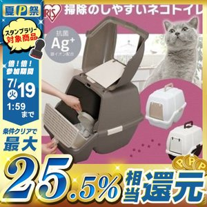 P7倍以上!掃除のしやすいネコトイレ 猫グッズ 猫用トイレ 本体 ネコ用トイレ SSN-530 アイリスオーヤマ(あすつく)