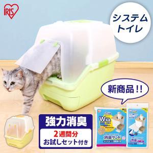 ネコトイレ アイリスオーヤマ 猫トイレ おしゃれ トイレ 猫用 楽ちん猫トイレ フード付きセット R...