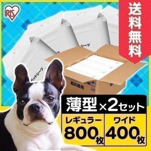 ペットシーツ 2個セット アイリスオーヤマ 薄型 業務用 ワイド 400枚 レギュラー 800枚 送...