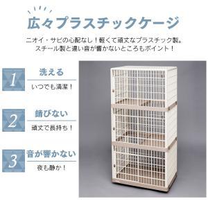 キャットケージ 猫用ケージ 3段 アイリスオーヤマ ペットケージ 限定数量超特価|irisplaza|02