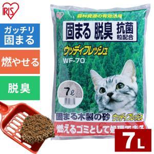 猫砂 木製 消臭 抗菌 固まる猫砂 7L...