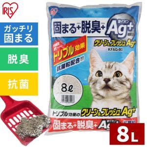 猫砂 アイリスオーヤマ ベントナイト 抗菌 銀イオン 脱臭 固まる猫砂 8L irisplaza