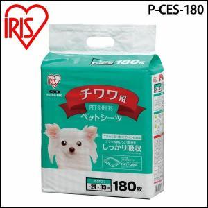 人気小型犬チワワにピッタリサイズで経済的なシーツです。 専用のフチもれしにくいトレーニングペットトレ...