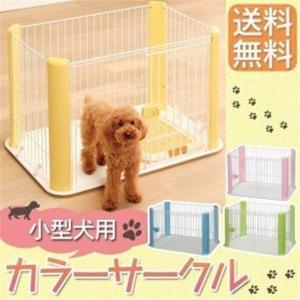 カラーサークル CLS-960 ピンク・イエロー・グリーン・ブルー(ペット用品 小型犬用/ペットサー...
