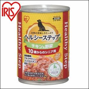 ペット 缶詰 ドックフード 缶 犬 イヌ ヘル...の関連商品8