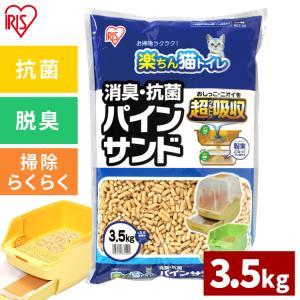 猫砂 アイリスオーヤマ ネコトイレ 楽ちん猫トイレ 消臭 抗菌 パインサンド 3.5kg|irisplaza