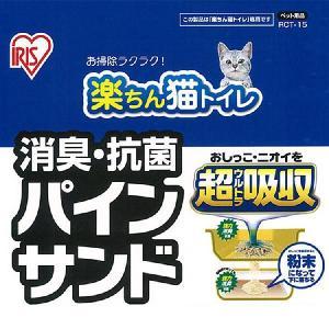 猫砂 アイリスオーヤマ ネコトイレ 楽ちん猫ト...の詳細画像1