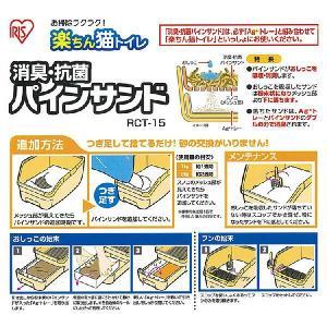 猫砂 アイリスオーヤマ ネコトイレ 楽ちん猫ト...の詳細画像2