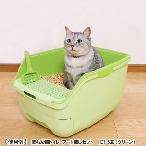 猫砂 アイリスオーヤマ ネコトイレ 楽ちん猫ト...の詳細画像3