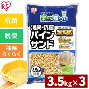 猫砂 アイリスオーヤマ まとめ買い ネコトイレ 楽ちん猫トイレ 消臭 抗菌 パインサンド 3.5kg...