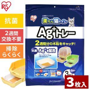 猫砂 アイリスオーヤマ まとめ買い ネコトイレ 楽ちん猫トイレ Ag+トレー 3枚入り RCT-3