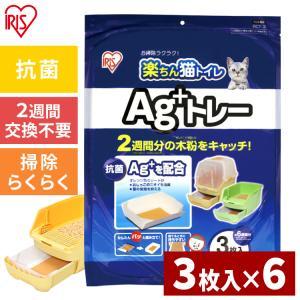 猫砂 アイリスオーヤマ まとめ買い ネコトイレ 楽ちん猫トイレ Ag+トレー RCT-3 6個セット