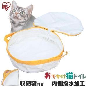 猫用トイレ 猫トイレ ネコ ポータブル おでかけネコトイレ ...