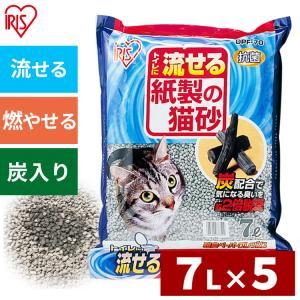 猫砂 アイリスオーヤマ トイレに流せる 脱臭 紙製 炭 7L 5袋セット|irisplaza