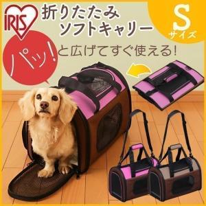 ペット キャリーバッグ おしゃれ 猫 犬 ペット用品 折りたたみソフトキャリー メッシュ Sサイズ POTC-410A ブラウン アイリスオーヤマ|irisplaza