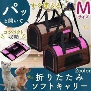 ペット キャリーバッグ おしゃれ 猫 犬 ペット用品 折りたたみソフトキャリー メッシュ Mサイズ POTC-500A ブラウン アイリスオーヤマ|irisplaza