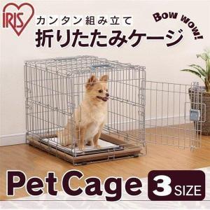 ケージ 犬  ゲージ アイリスオーヤマ 折りたたみ ペットケージ サークル  コンパクト 小型犬 防災 避難 災害 犬用 OKE-450R (あすつく)|irisplaza