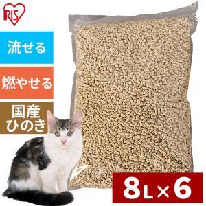 猫砂 アイリスオーヤマ トイレに流せる ひのき おから 木製 ひのきの猫砂 8L 6袋セット (あすつく)