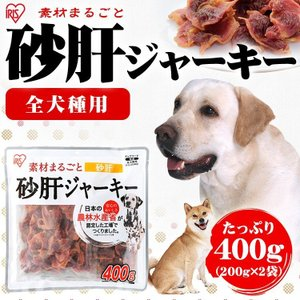 ジャーキー アイリスオーヤマ 犬 砂肝ジャーキー 犬用 おやつ 素材まるごと砂肝ジャーキー 400g...