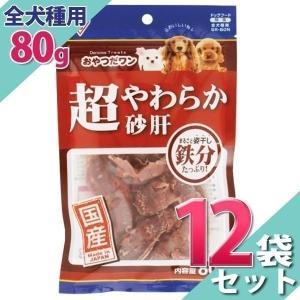 国産 ジャーキー 超やわらか砂肝 12袋セット 80g 犬 おやつ フード アイリスオーヤマ