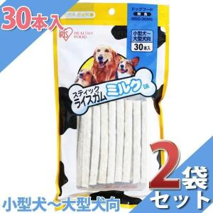 P10倍以上!2袋セット スティックライスガム ミルク味 30本入 MSG-30MS(小型犬〜大型犬向け ハードタイプ おやつ 間食 しつけ アイリスオーヤマ)