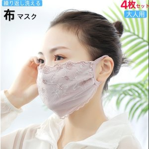 【4枚セット】ひんやり 夏用マスク 大人用 可愛い レースマスク 大人 花粉症マスク 洗えるマスク ...