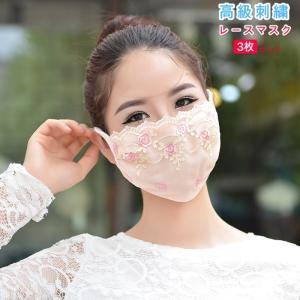 【3枚セット】レースマスク 大人用 刺繍レースマスク 大人 花粉症マスク 洗える夏用マスク 通気性