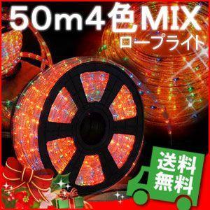イルミネーション チューブライト 50m 4色ミックス / 電源 コントローラー 付き クリスマス 装飾 ロープライト 電球 イルミ 【着後レビューで送料無料】 iristopmart123