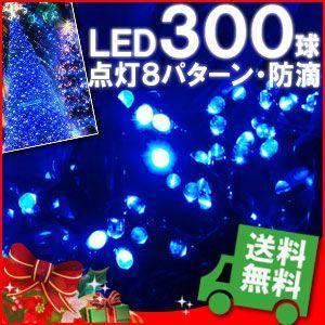 イルミネーション LED 300球 ブルー ストレートライト コントローラー 付き クリスマス 防滴 仕様 装飾 LEDイルミライト 着後レビューで送料無料|iristopmart123