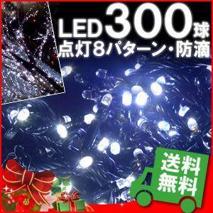 イルミネーション LED 300球 ホワイト ストレートライト コントローラー 付き クリスマス 防滴 仕様 装飾 LEDイルミライト 着後レビューで送料無料|iristopmart123