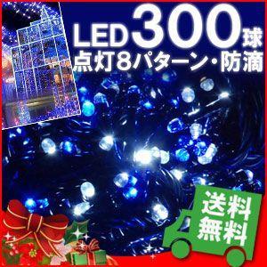 イルミネーション LED 300球 ブルー×ホワイト ストレートライト コントローラー 付き クリスマス 防滴 仕様 LEDイルミライト 着後レビューで送料無料|iristopmart123