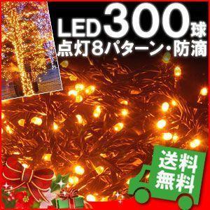 イルミネーション LED 300球 ゴールド ストレートライト コントローラー 付き クリスマス 防滴 仕様 装飾 LEDイルミライト 着後レビューで送料無料|iristopmart123