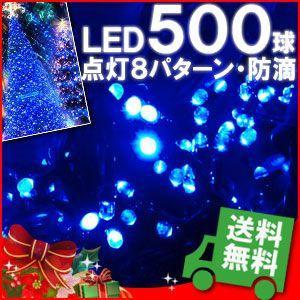 イルミネーション LED 500球 18m ブルー ストレートライト コントローラー 付き クリスマス Xmas 防滴 仕様 装飾 LEDイルミライト|iristopmart123