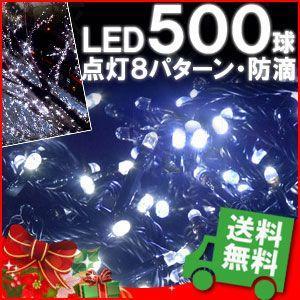 イルミネーション LED 500球 18m ホワイト ストレートライト / コントローラー 付き クリスマス 防滴 仕様 装飾 LEDイルミライト 【着後レビューで送料無料】|iristopmart123