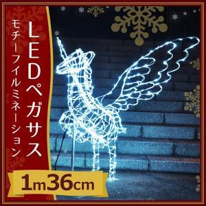 イルミネーション LED モチーフ 3D ペガサス 天馬 立体型 イルミネーション ロープライト チューブライト イルミ 防滴 防雨 ライト|iristopmart123