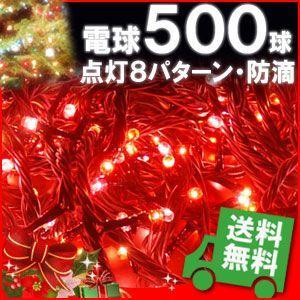 イルミネーション 電球 500球 ピンクレッド ストレートライト 電源 コントローラー 付き クリスマス 防滴 仕様 装飾 着後レビューで送料無料 iristopmart123