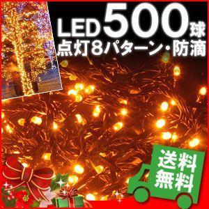 イルミネーション LED 500球 18m ゴールド ストレートライト / コントローラー 付き クリスマス 防滴 仕様 装飾 LEDイルミライト 【着後レビューで送料無料】|iristopmart123