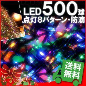 イルミネーション LED 500球 18m 4色ミックス ストレートライト / コントローラー 付き クリスマス 防滴 仕様 装飾 LEDイルミライト|iristopmart123