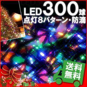 イルミネーション LED 300球 4色ミックス ストレートライト コントローラー 付き クリスマス 防滴 仕様 装飾 LEDイルミライト 着後レビューで送料無料|iristopmart123