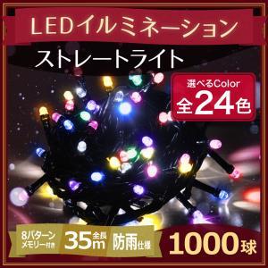 イルミネーション LED 1000球 35m 4色ミックス ストレートライト コントローラー 付き クリスマス Xmas 防滴 仕様 装飾 LEDイルミライト|iristopmart123