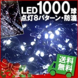 イルミネーション LED 1000球 35m ホワイト ストレートライト コントローラー 付き クリスマス Xmas 防滴 仕様 装飾 LEDイルミライト|iristopmart123